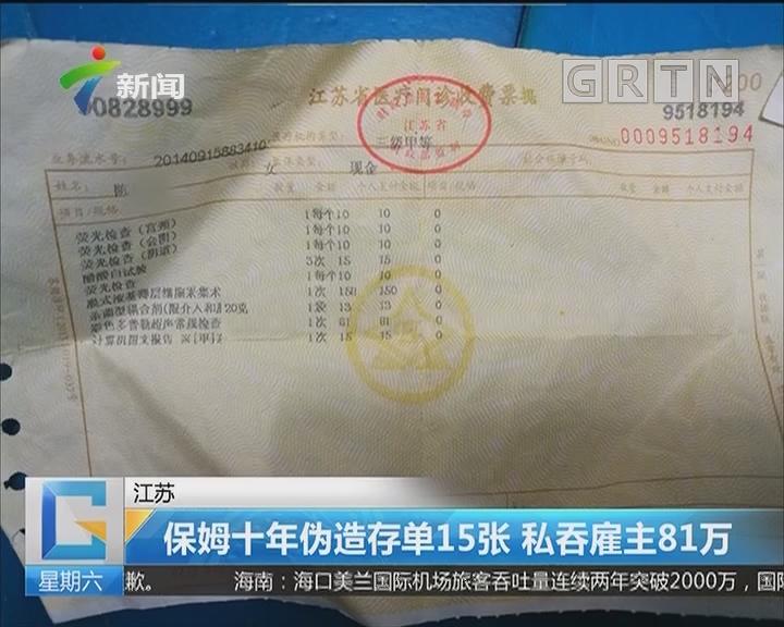 江苏:保姆十年伪造存单15张 私吞雇主81万