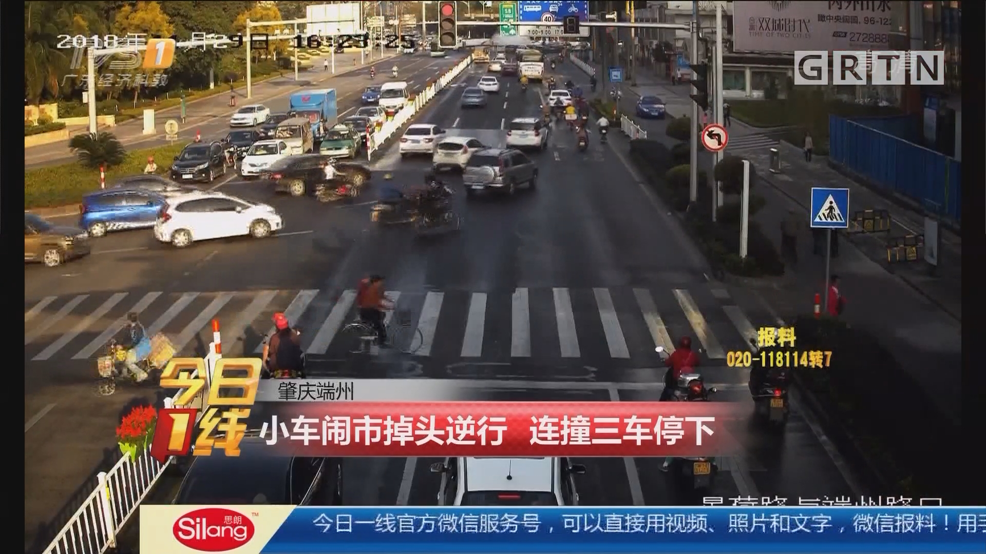 肇庆端州:小车闹市掉头逆行 连撞三车停下