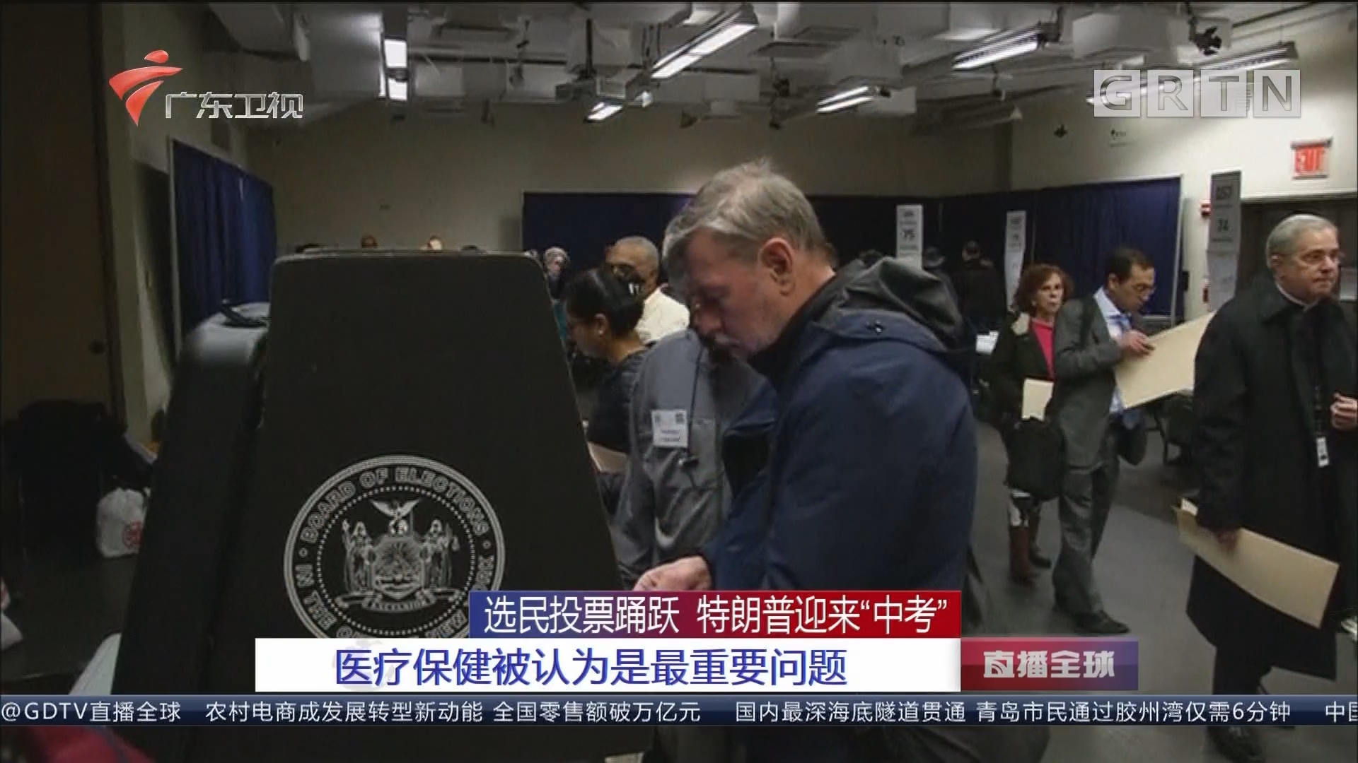 """选民投票踊跃 特朗普迎来""""中考"""":医疗保健被认为是最重要问题"""
