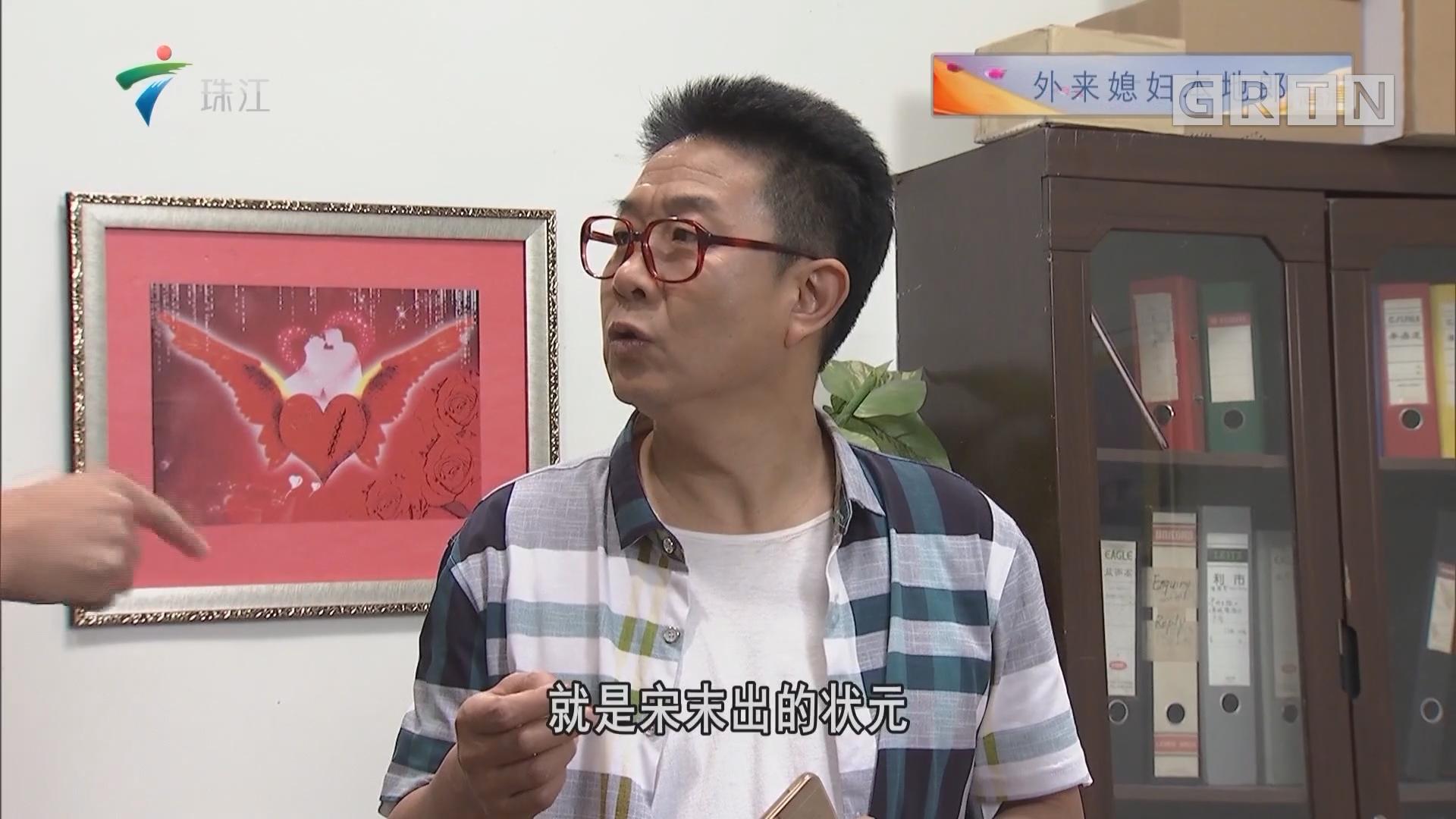 [HD][2018-11-18]外来媳妇本地郎:寻源状元村(上)