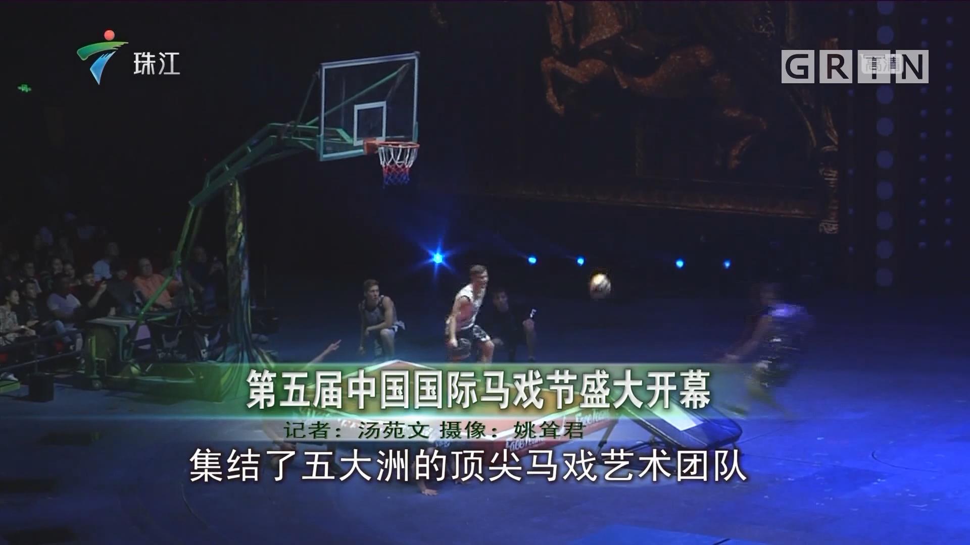 第五届中国国际马戏节盛大开幕