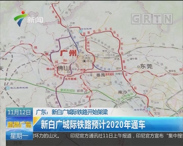 广东:新白广城际铁路开始架梁 新白广城际铁路预计2020年通车