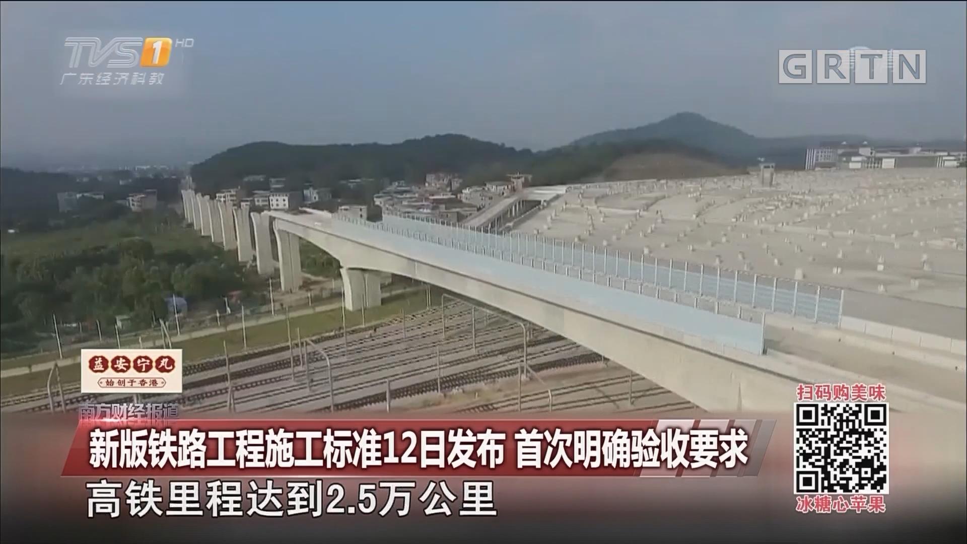 新版铁路工程施工标准12日发布 首次明确验收要求