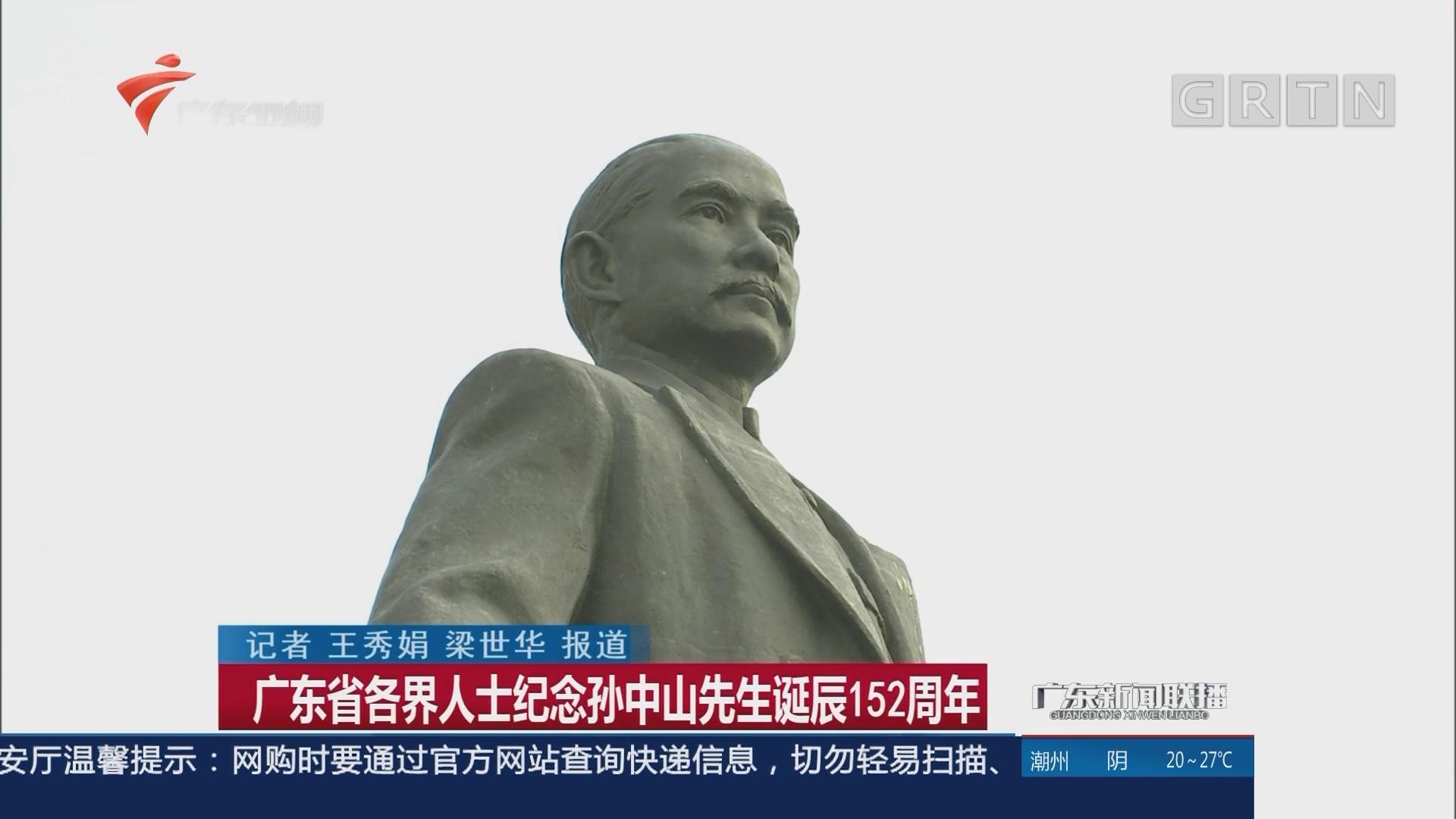 广东省各界人士纪念孙中山先生诞辰152周年