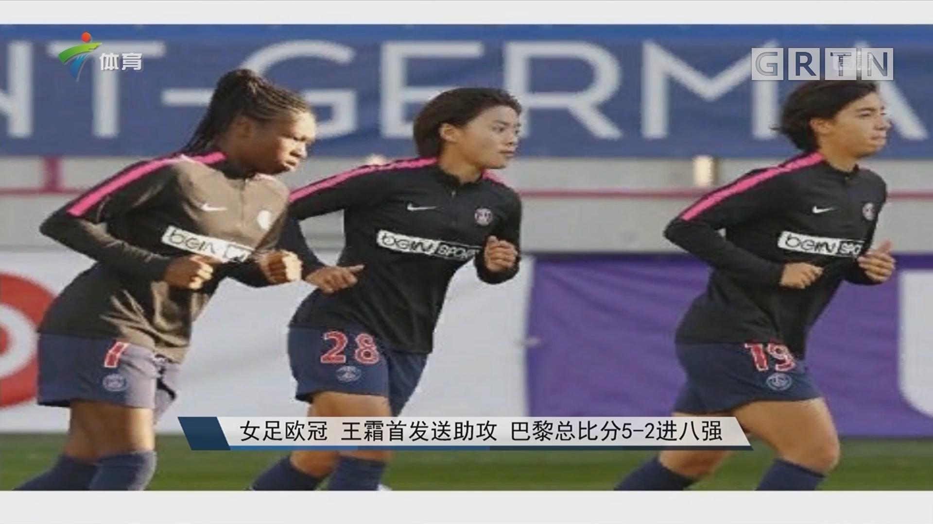 女足欧冠 王霜首发送助攻 巴黎总比分5—2进八强