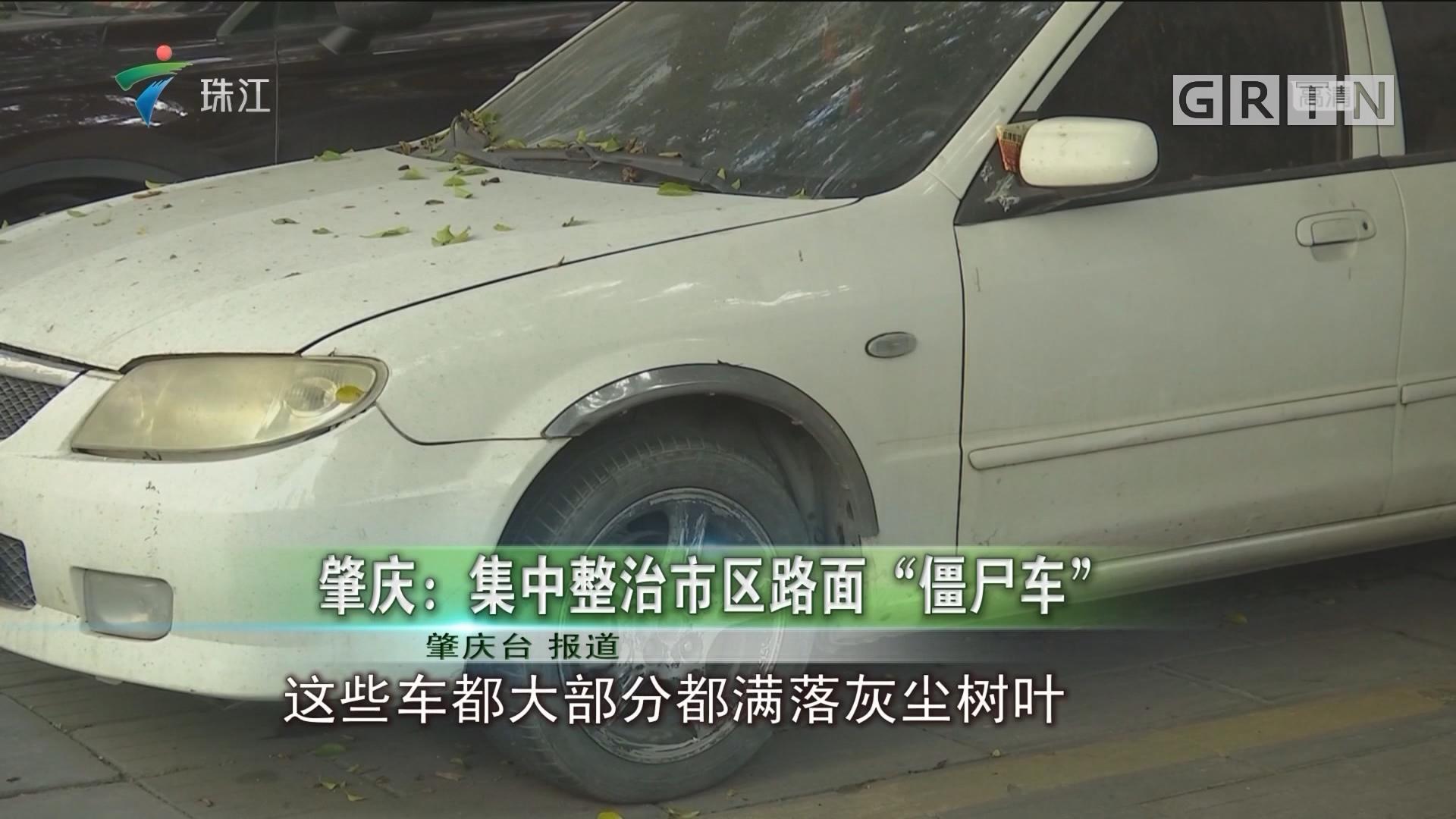 """肇庆:集中整治市区路面""""僵尸车"""""""