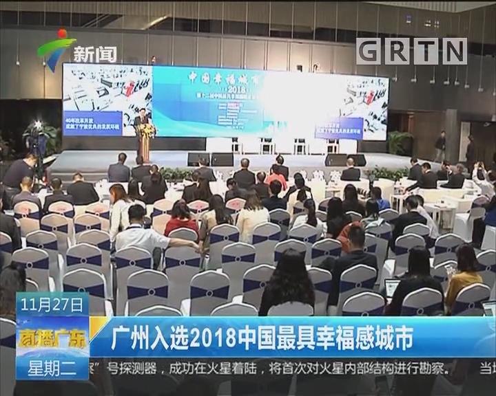广州入选2018中国最具幸福感城市