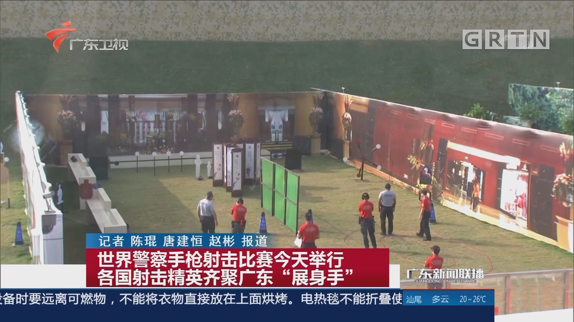 """世界警察手枪射击比赛今天举行 各国射击精英齐聚广东""""展身手"""""""