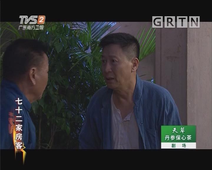[2018-11-19]七十二家房客:缸瓦船打老虎(上)