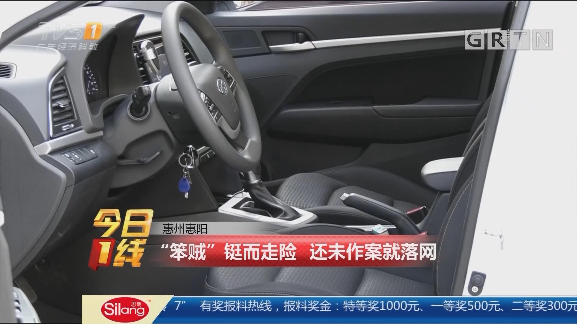 """惠州惠阳:""""笨贼""""铤而走险 还未作案就落网"""