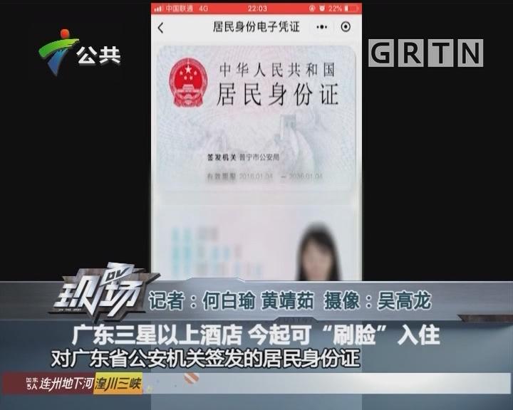 """广东三星以上酒店 今起可""""刷脸""""入住"""