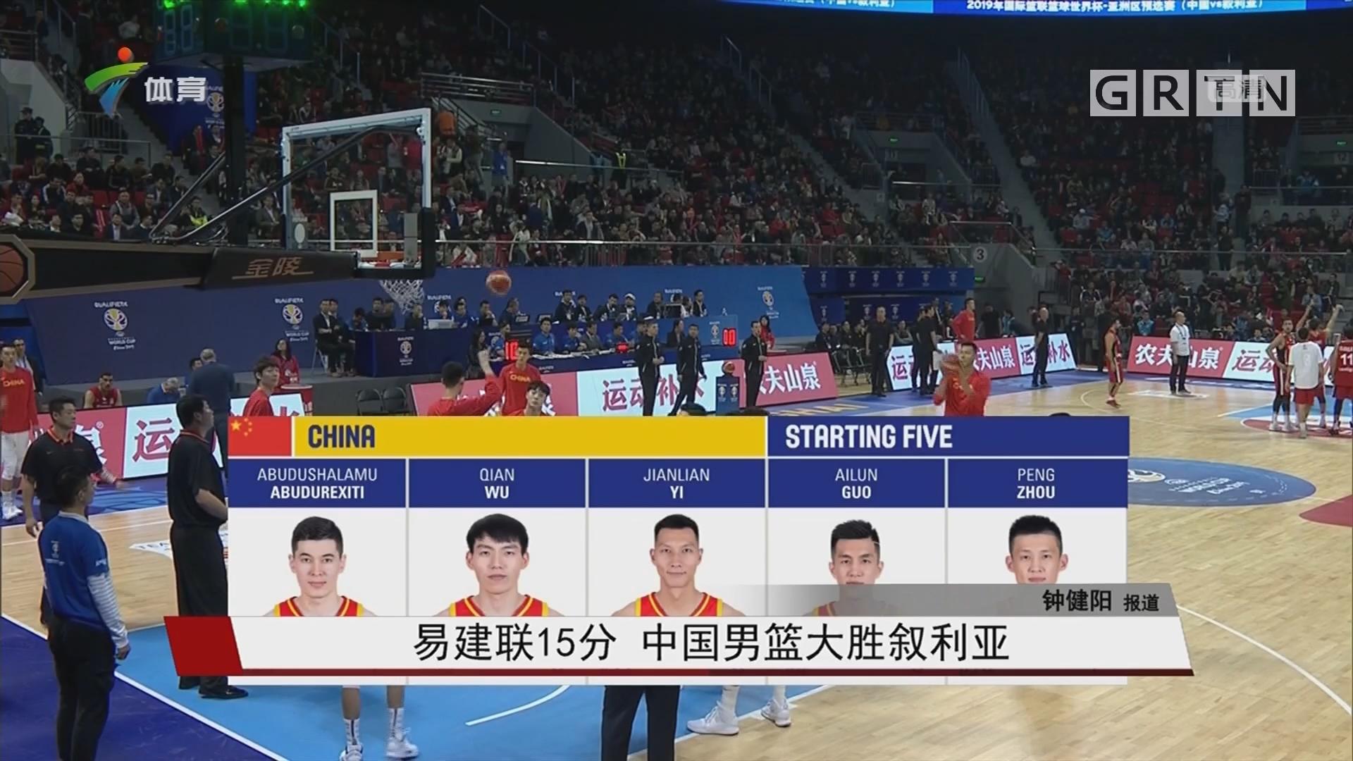 易建联15分 中国男篮大胜叙利亚
