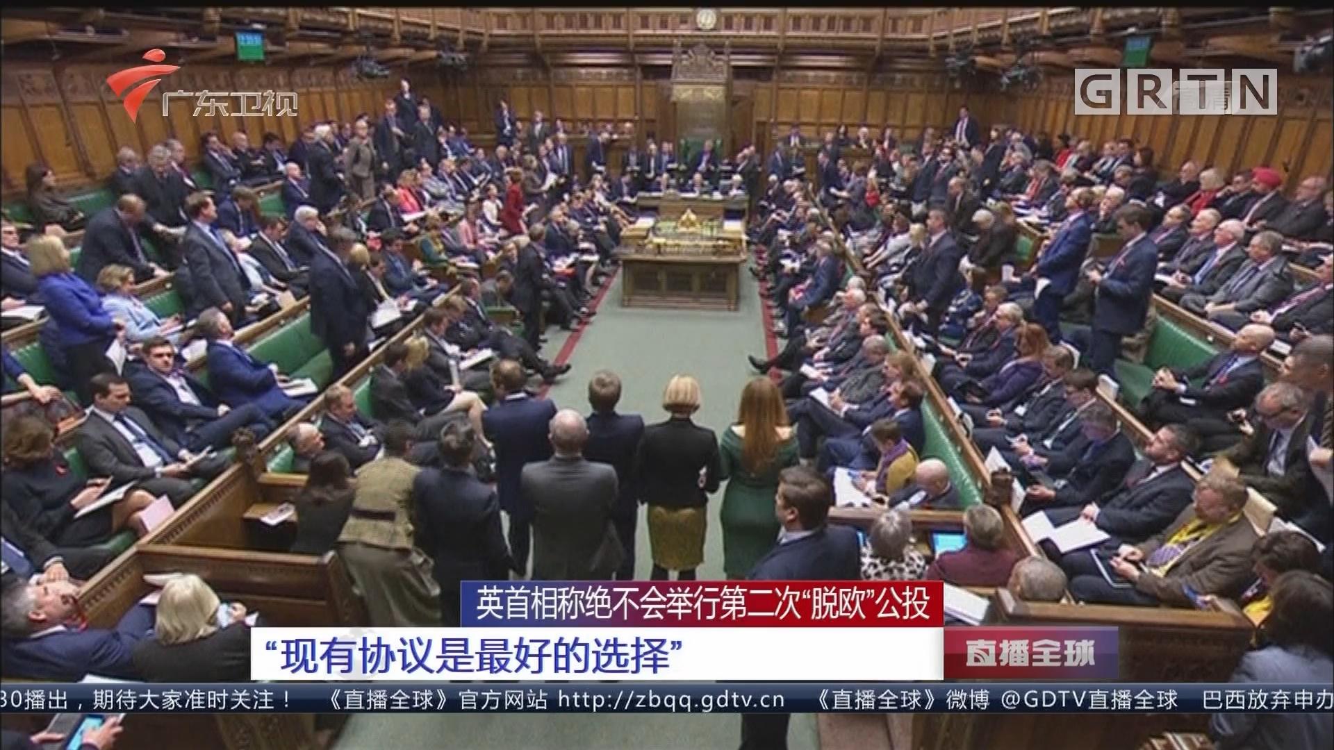 """英首相称绝不会举行第二次""""脱欧""""公投 """"现有协议是最好的选择"""""""