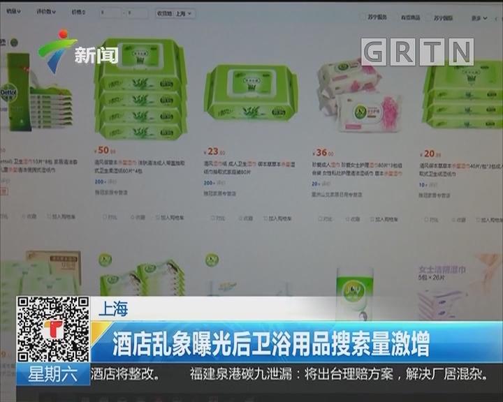 上海:消费者认为酒店卫生乱象亟待整治