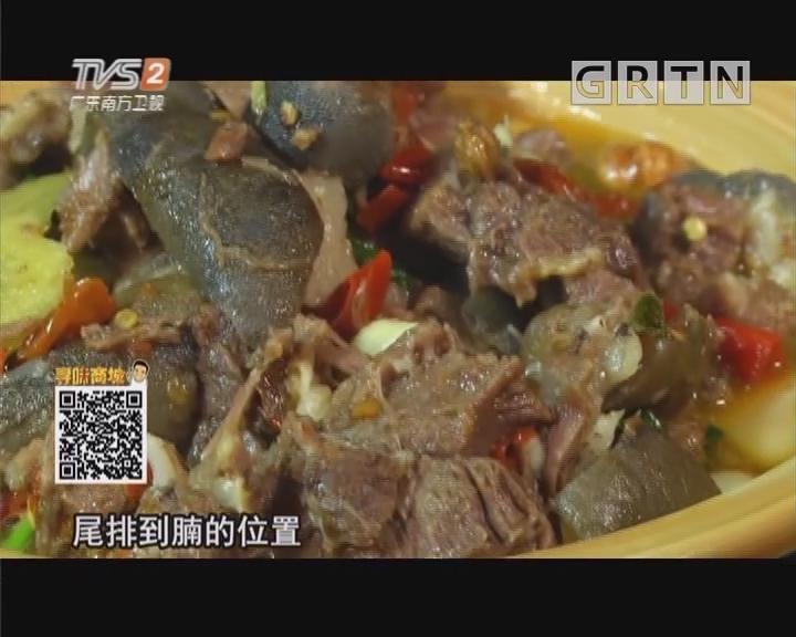 制作口味羊肉