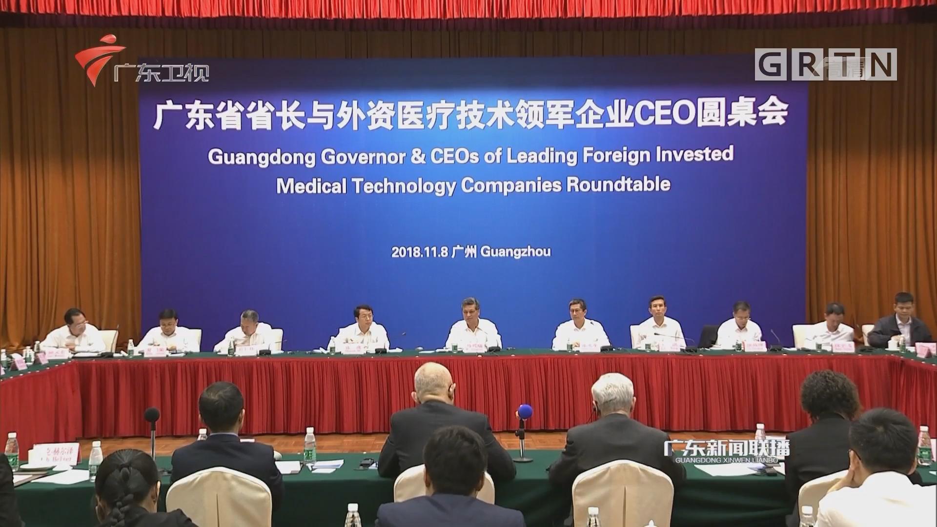 马兴瑞出席广东省省长与外资医疗技术领军企业CEO圆桌会议 共同提升广东医疗技术行业发水平