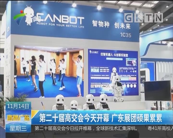 第二十届高交会今天开幕 广东展团硕果累累