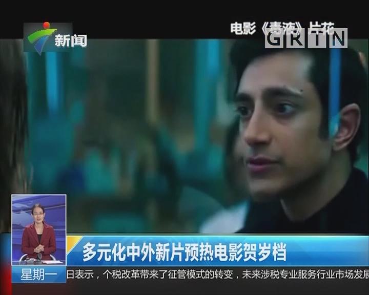 多元化中外新片预热电影贺岁档