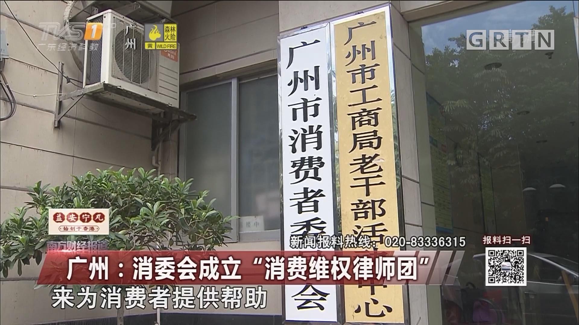 """广州:消委会成立""""消费维权律师团"""""""