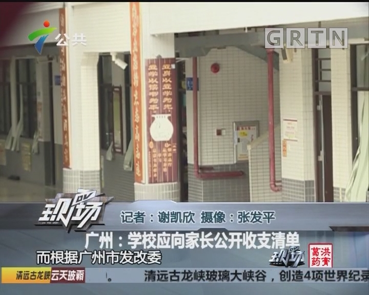 广州:学校应向家长公开收支清单