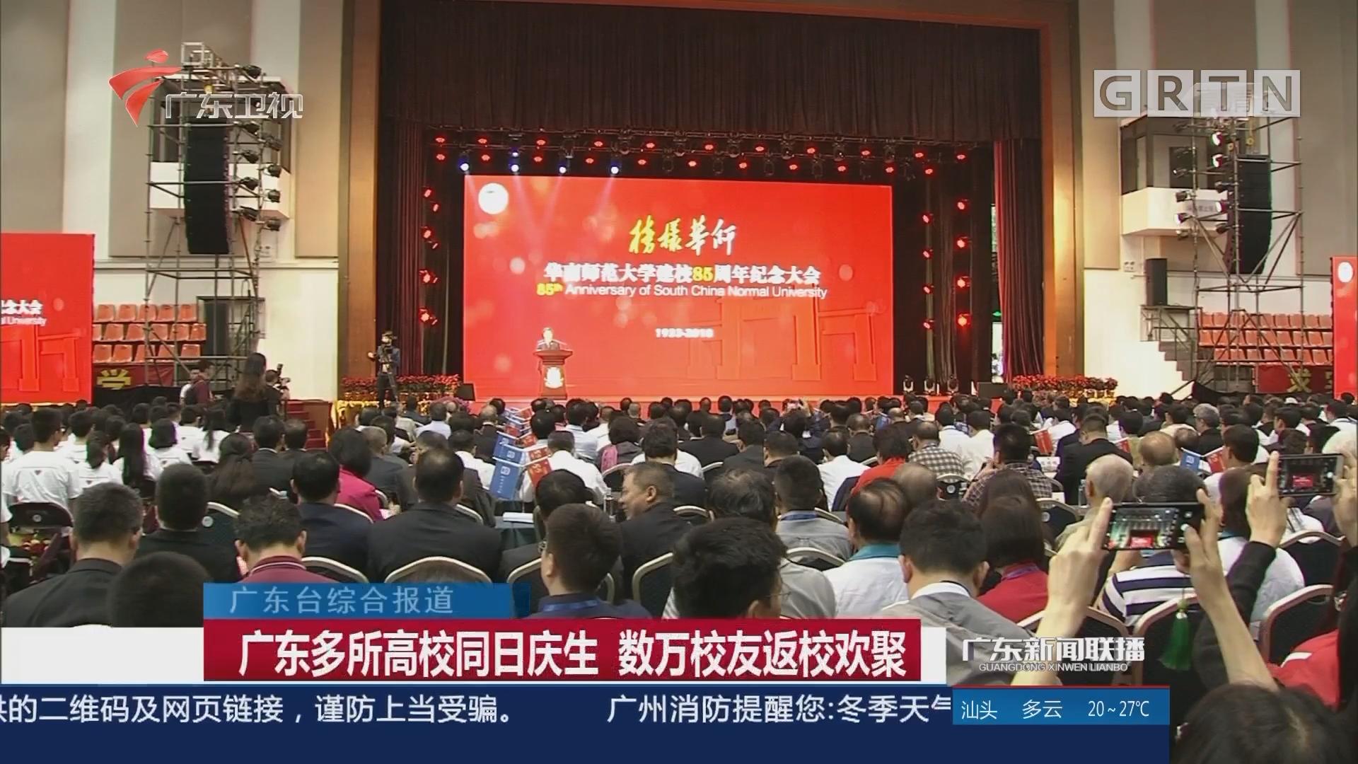 广东多所高校同日庆生 数万校友返校欢聚