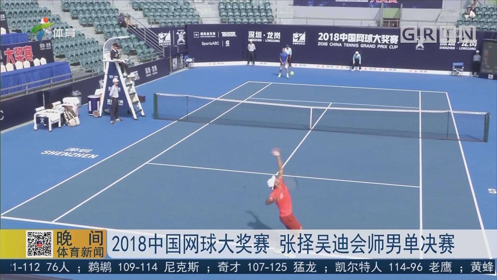 2018中国网球大奖赛 张择吴迪会师男单决赛