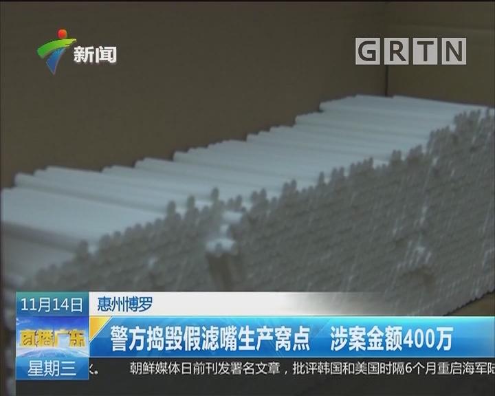 惠州博罗:警方捣毁假滤嘴生产窝点 涉案金额400万