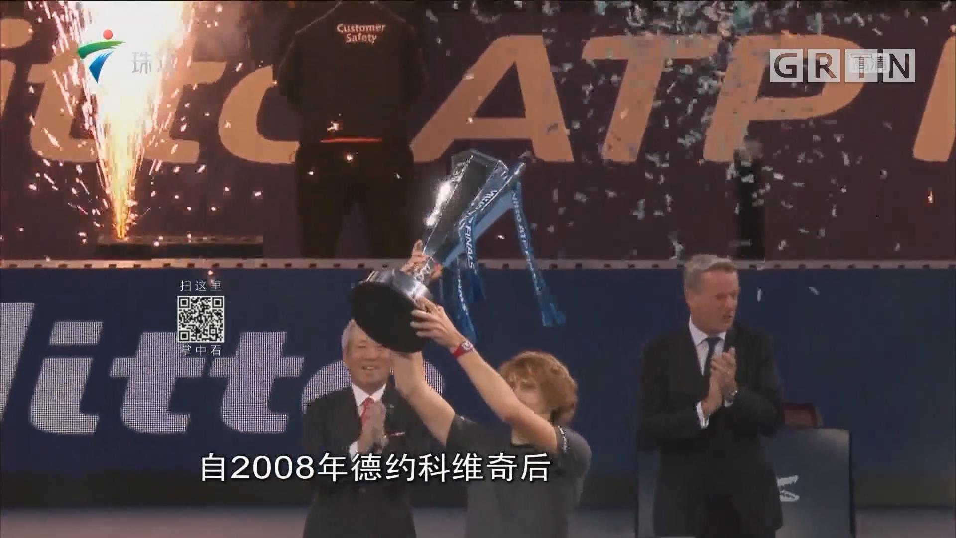 兹维列夫横扫小德 首夺年终总决赛冠军