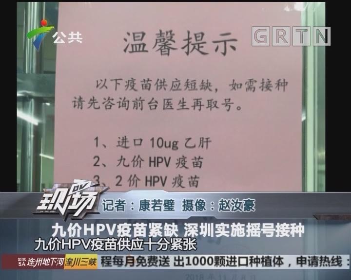 九价HPV疫苗紧缺 深圳实施摇号接种
