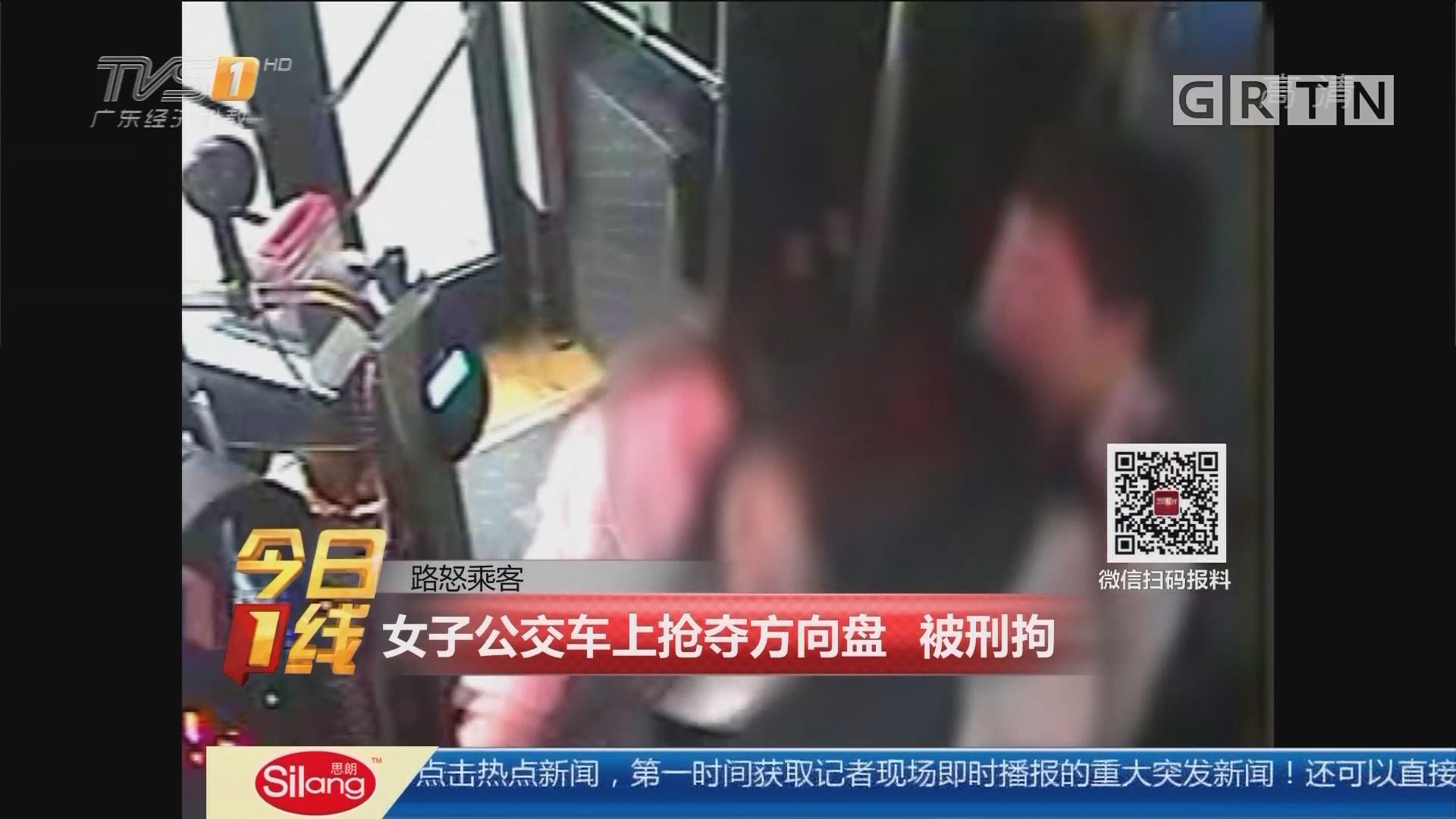路怒乘客 女子公交车上抢夺方向盘 被刑拘