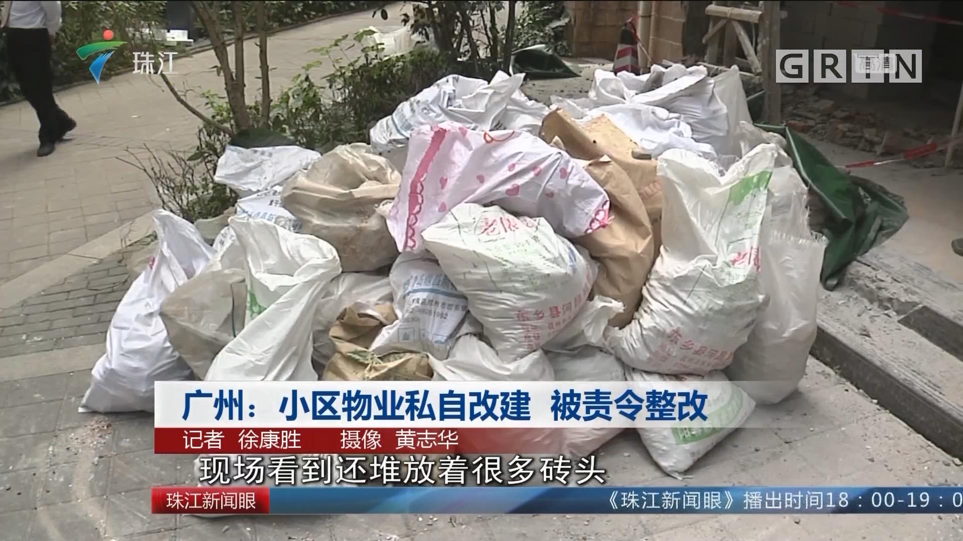 广州:小区物业私自改建 被责令整改