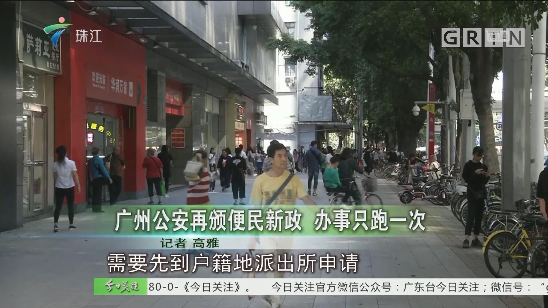 广州公安再颁便民新政 办事只跑一次