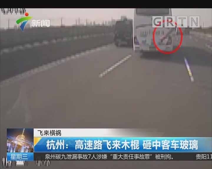 飞来横祸 杭州:高速路飞来木棍 砸中客车玻璃
