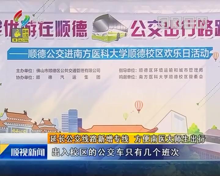延长公交线路新增专线 方便南医大师生出行