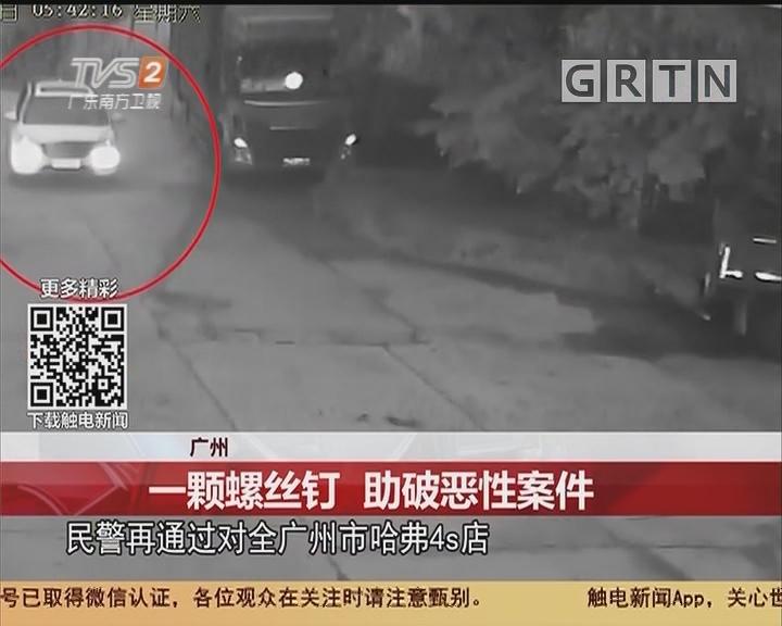广州:一颗螺丝钉 助破恶性案件
