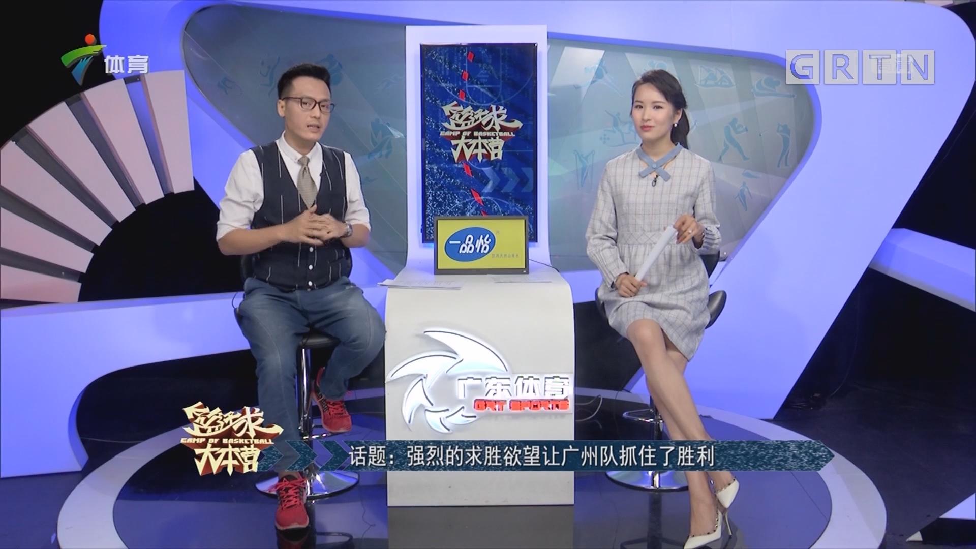 话题:强烈的求胜欲望让广州队抓住了胜利