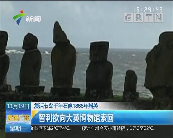 复活节岛千年石像1868年赠英:智利欲向大英博物馆索回
