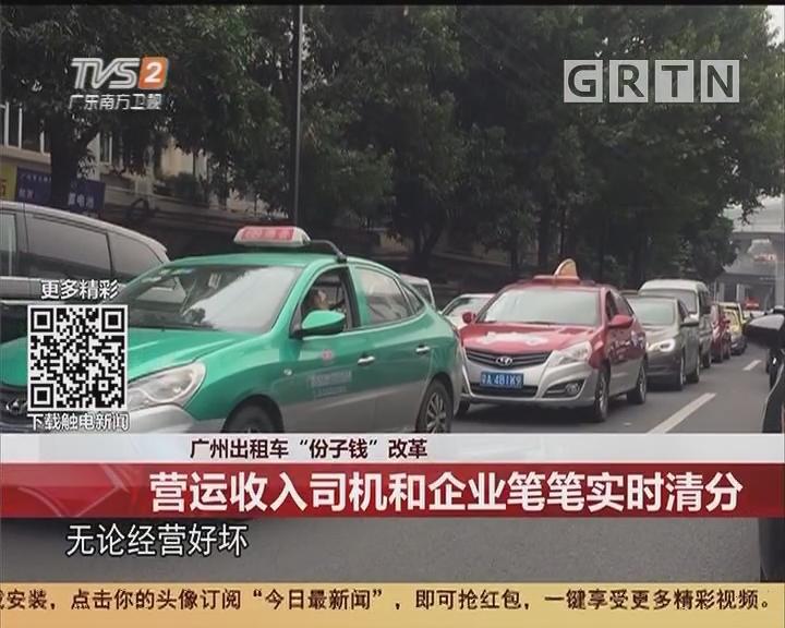"""广州出租车""""份子钱""""改革:营运收入司机和企业笔笔实时清分"""