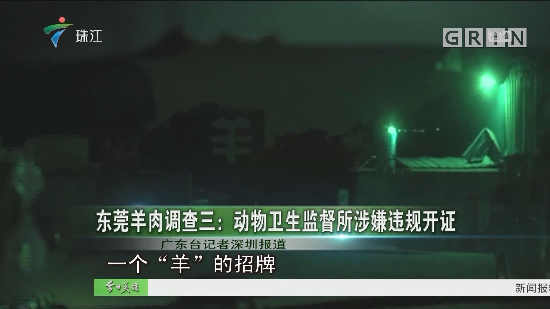 东莞羊肉调查三:动物卫生监督所涉嫌违规开证