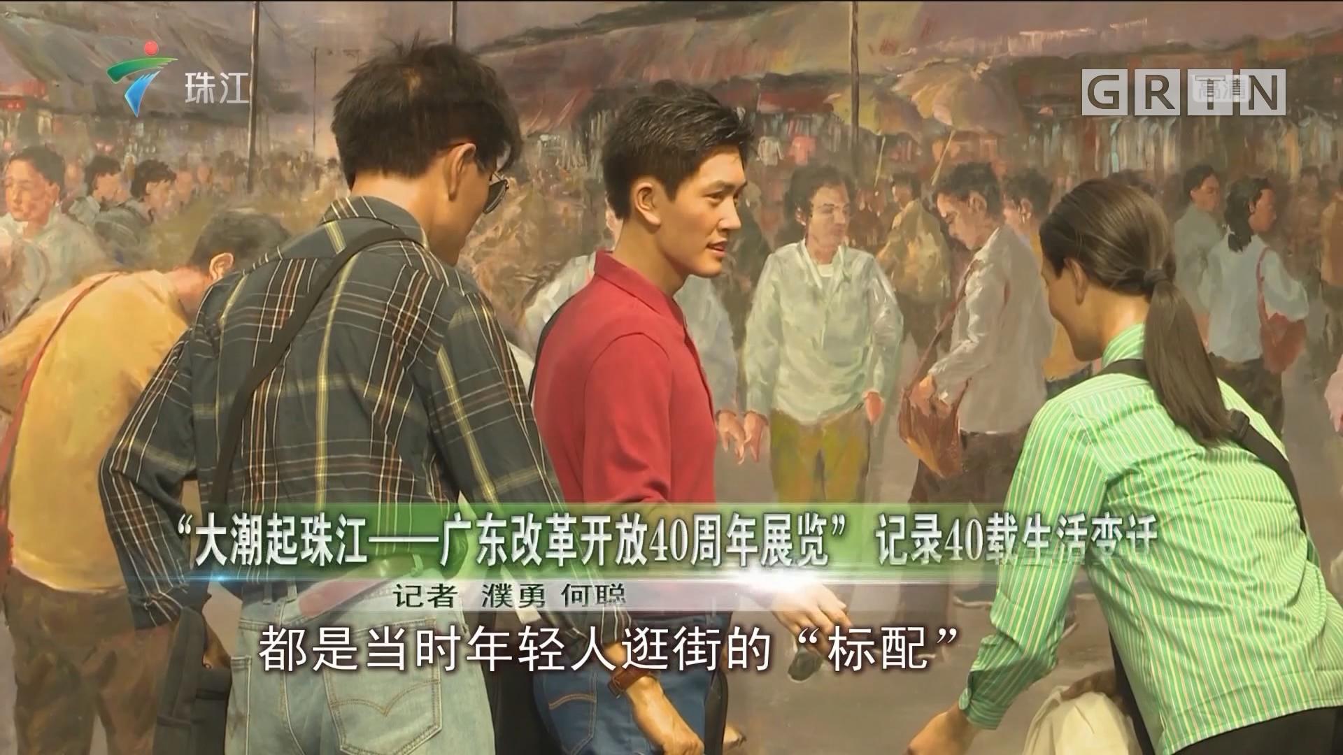 """""""大潮起珠江——广东改革开放40周年展览"""" 记录40载生活变迁"""