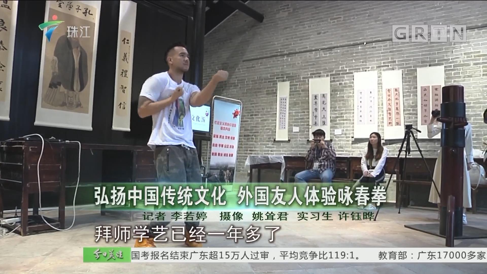 弘扬中国传统文化 外国友人体验咏春拳