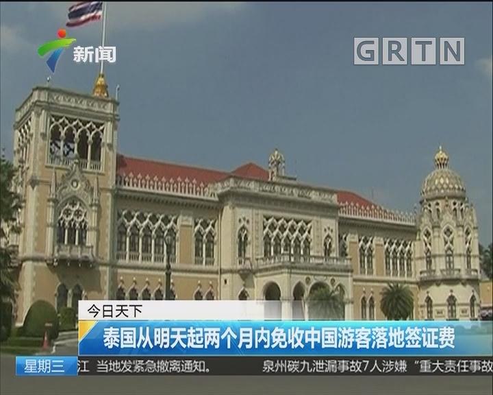 泰国从明天起两个月内免收中国游客落地签证费