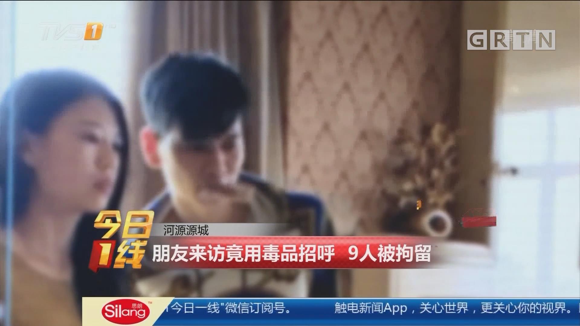 河源源城:朋友来访竟用毒品招呼 9人被拘留