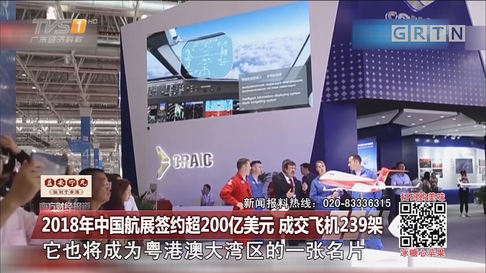 2018年中国航展签约超200亿美元 成交飞机239架
