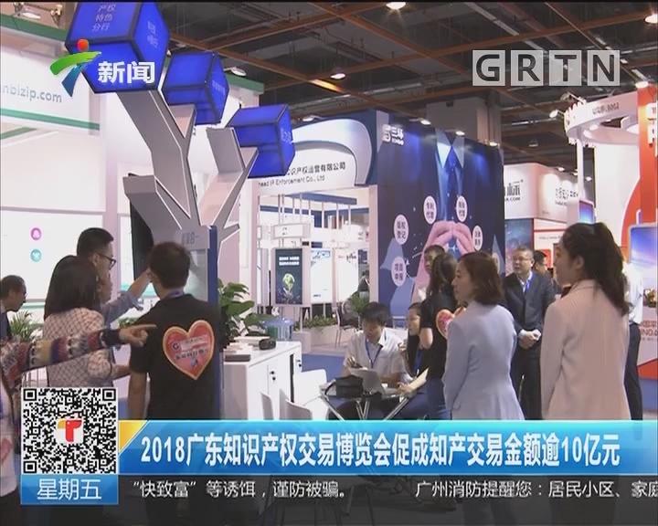 2018广东知识产权交易博览会促成知产交易金额逾10亿元
