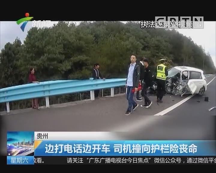 贵州:边打电话边开车 司机撞向护栏险丧命