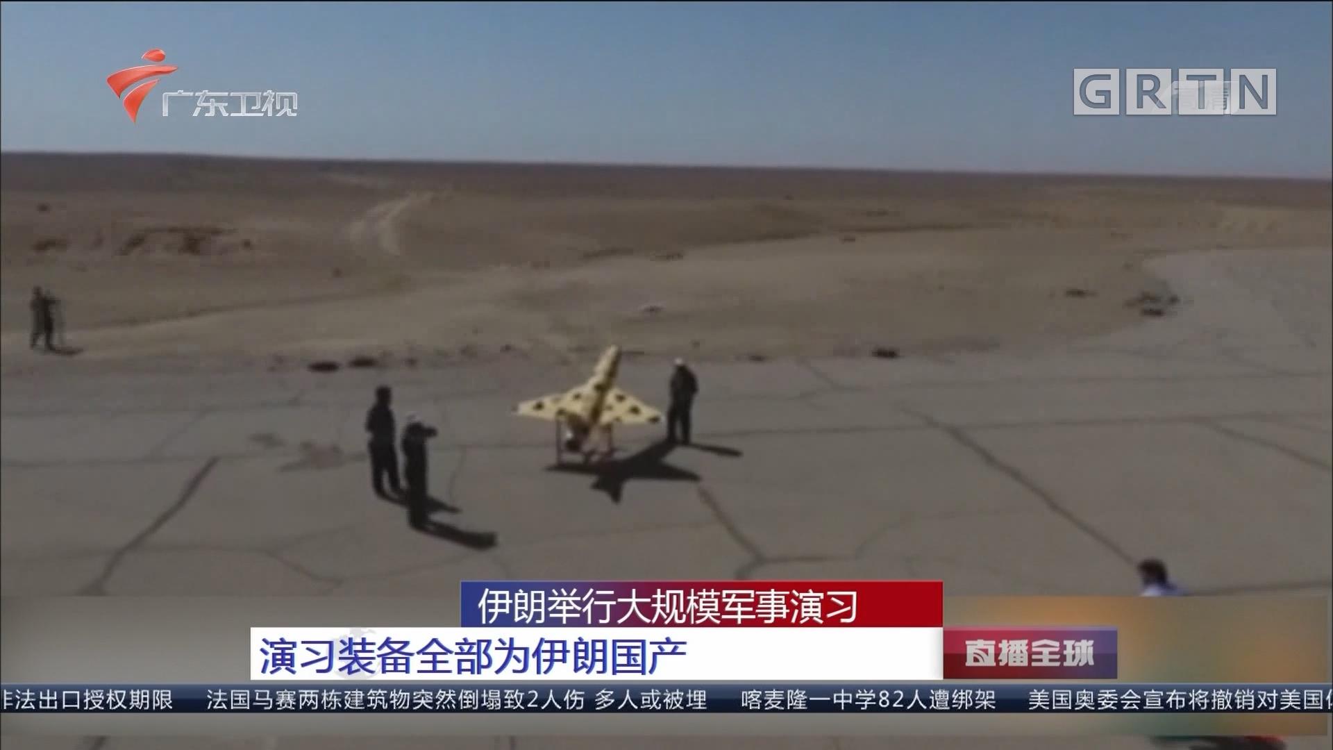 伊朗举行大规模军事演习:演习装备全部为伊朗国产