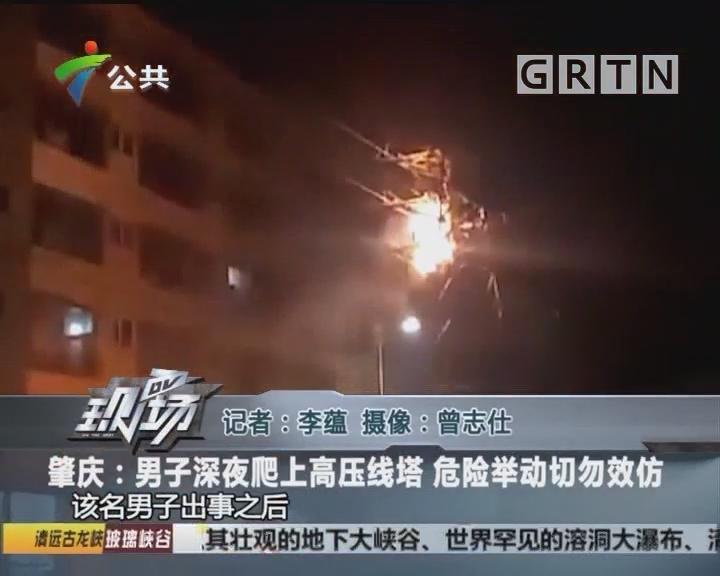 肇庆:男子深夜爬上高压线塔 危险举动切勿效仿