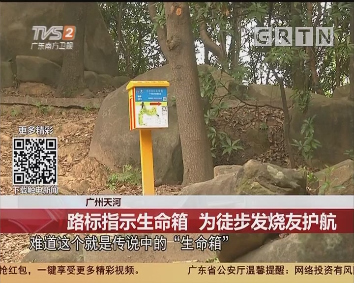 广州天河:路标指示生命箱 为徒步发烧友护航