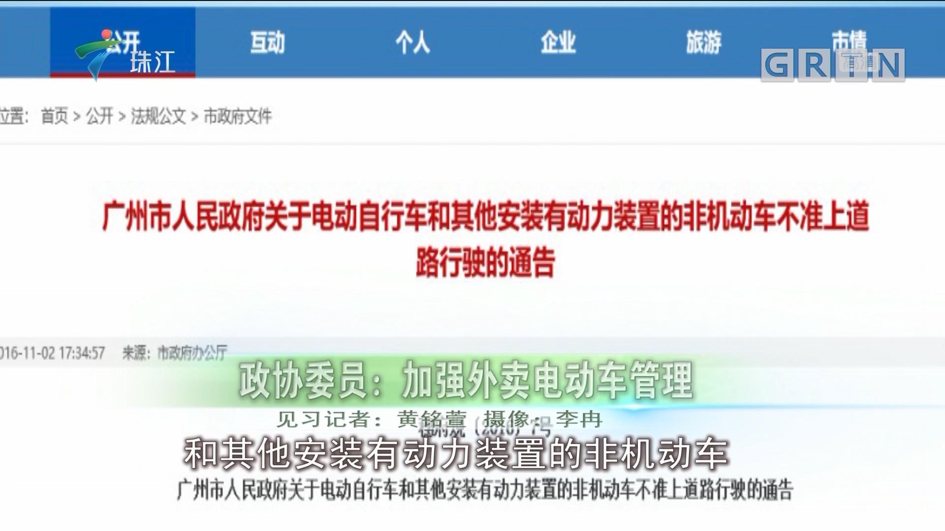 政协委员:加强外卖电动车管理